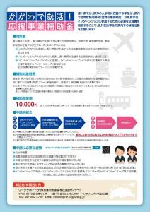 香川県_交通費助成金_ページ_2
