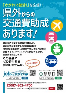 香川県_交通費助成金_ページ_1